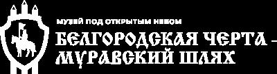Белгородская черта
